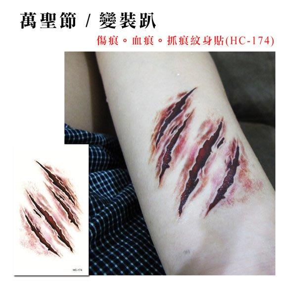 【鉛筆巴士】萬聖節系列HC-174 紋身貼紙 特殊妝 血痕 吸血鬼 殭屍 喪屍 傷妝 刺青貼紙 派對 Tattoo 血漿