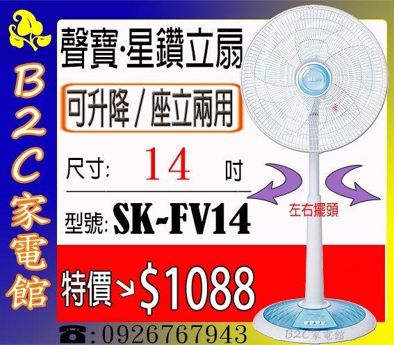 《B2C家電館》【特價↘$1088~星鑽底座~可升降高度】【聲寶~14吋星鑽型機械式立扇】SK-FV14