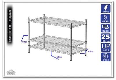 [客尊屋]實用型46X91X60H(接)鍍鉻三層架三型,波浪架,儲物櫃,收納架,置物架/烤麵包機架/
