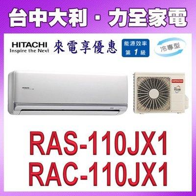 【台中大利】【日立冷氣】高效頂級冷氣【RAS-110JX1/ RAC-110JX1 】安裝另計 來電享優惠