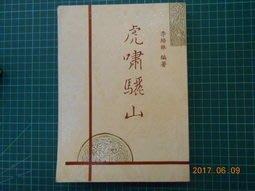 親簽珍藏《 虎嘯驪山 》 李培林編著 人友社 民國84年初版 【CS超聖文化2讚】