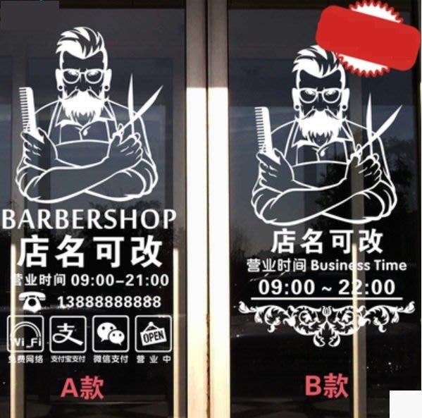小妮子的家@美容美髮男士理髮營業時間壁貼/牆貼/玻璃貼/磁磚貼/汽車貼/家具