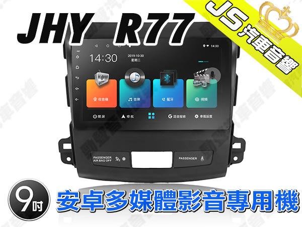 勁聲汽車音響 JHY R77 MITSUBISHI 9吋 2006~2014 06 OUTLANDER 安卓影音專用機