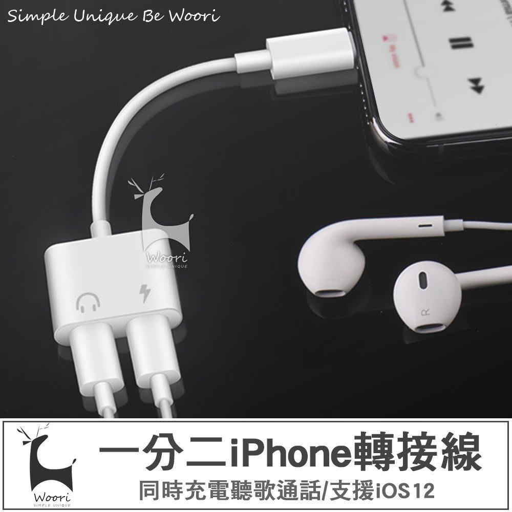iX i7 i8雙lightning轉接線 可同時充電 聽歌 通話 音頻轉接器 2-in-1 一分二轉接頭 耳機轉接線