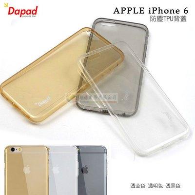 w鯨湛國際~DAPAD原廠 APPLE iPhone 6 4.7吋 防塵TPU背蓋0.6mm保護殼 軟套 軟質保護殼