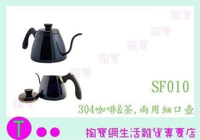 仙德曼 SADOMAIN 咖啡&茶兩用細口壺 SF010  黑 咖啡壺 泡茶壺 冷水壺 (箱入可議價)