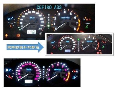 嘉翌光LED NISSAN CEFIRO A33 A34 儀表板燈 儀表背光  改燈 改色 改LED 自選光色 保固一年