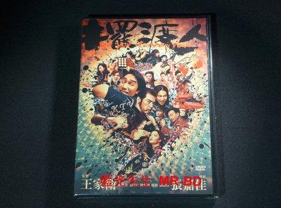 [DVD] - 擺渡人 See You Tomorrow ( 飛行正版)