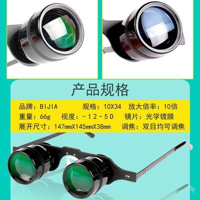 望远镜釣魚望遠鏡10倍看漂拉近運動專用時尚鏡有色眼鏡式頭戴眼鏡