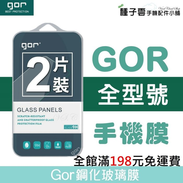 Gor全型號 i8 iPhone X 8 7 Plus Zenfone 5 U12+ 玻璃 鋼化保護貼 另有滿版3D曲面