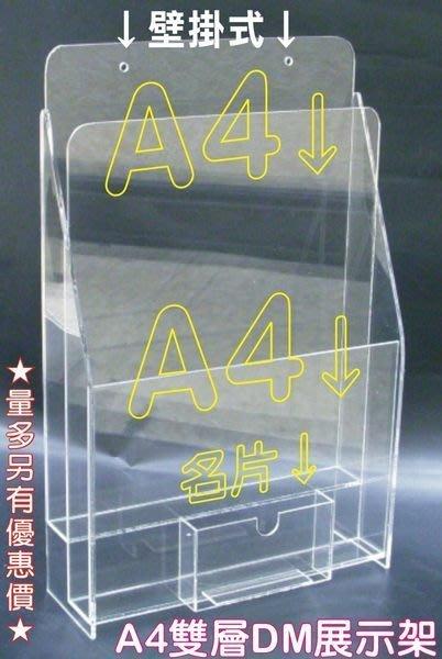 長田廣告@壁掛壓克力DM架 掛壁A4廣告傳單架+名片架 卡片收納架 收藏卡陳列架 壓克力架