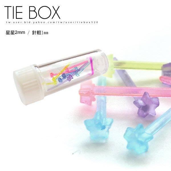 彩色星星矽膠耳針 矽膠耳棒 抗敏 2罐(20支) 顏色隨機 防耳洞堵塞 鐵BOX- A329
