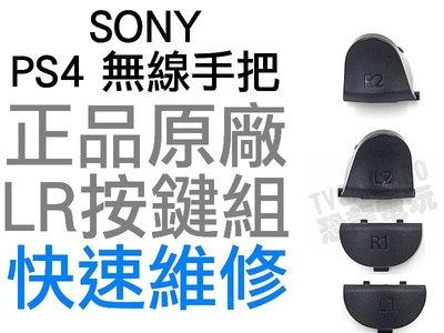 SONY PS4 無線控制器 L1 R1 L2 R2 鍵 全新 按鍵外蓋 按鈕外蓋( 四件一組)【台中恐龍電玩】