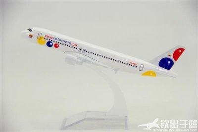 飛機模型 空客A320 哥倫比亞 viva colombia 禮品擺件 合金 16cm