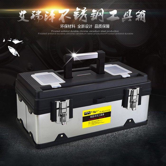 888利是鋪-不銹鋼五金車載美術工具箱家用手提式收納箱大小號多功能鐵皮箱子#工具箱