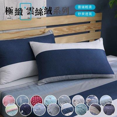 嚴選台灣製 雲絲絨枕頭套2入組 透氣枕頭套 枕套 活性印染 任兩組180元 BEST寢飾