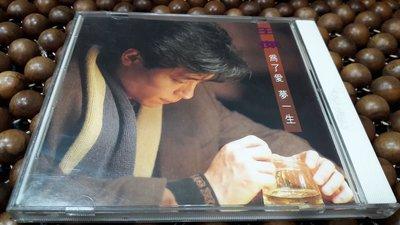 二手原版CD 王傑 為了愛夢一生 (首版内圈UFO-91165 2064)飛碟唱片(缺底封)