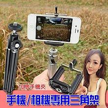 攜帶三角手機架三腳架支架座 iphone6 i6+ Note3 Note4 Note5 S6 edge plus 820 M8 M9+ E9+Z3 eye