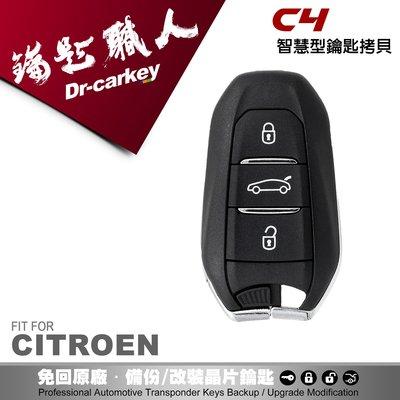【汽車鑰匙職人】CITROEN C4 雪鐵龍汽車 晶片 感應 智能 鑰匙 快速配製