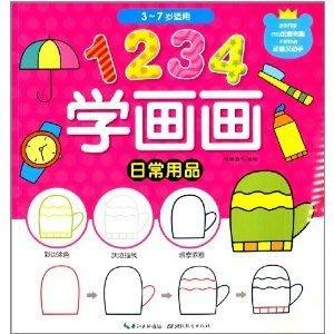 99【童書】1234學畫畫:日常用品(3-7歲適用)