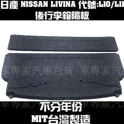 2007年後 LIVINA L11 L10 後行李箱 後行李廂 隔板 遮物板 遮陽板 置物板 收納 飾板 遮物簾 MIT