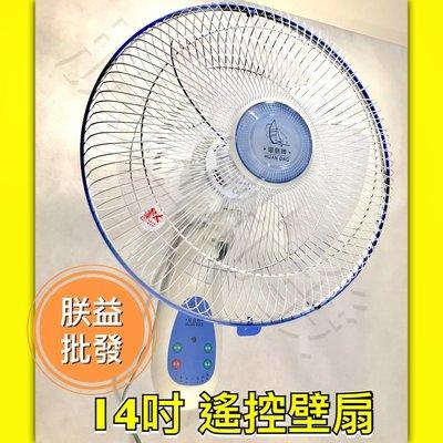 『朕益批發』環島 HD-140R 14吋 遙控壁扇 遙控掛壁扇 壁式通風扇 遙控電風扇 遙控壁掛扇 優佳麗(台灣製造)