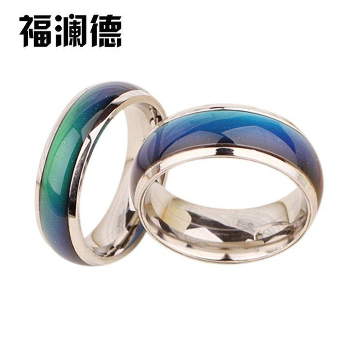 情侶戒指感溫變色心情男女對戒鈦鋼正韓時尚潮人學生飾品免費刻字