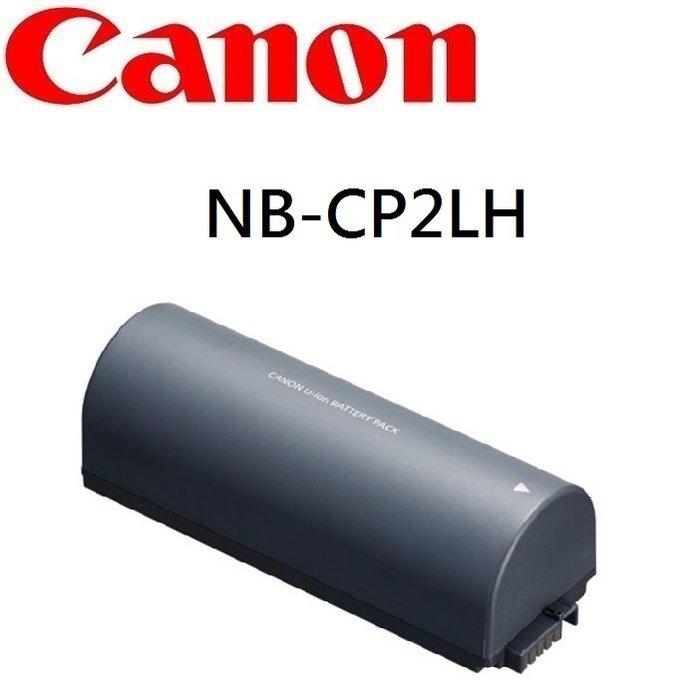 名揚數位【現貨開發票】可印54張 全新 CANON 原廠電池 NB-CP2LH 相印機 CP1300 CP1200 適用