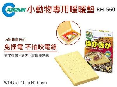 訂購@ ☆Marukan 小動物專用暖暖墊 RH-560 不需插電也可暖暖入眠 (80030199