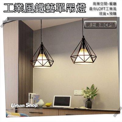 【28CM-大款】工業風  鑽石 單燈吊燈  復古 風 北歐風 燈飾 燈具 吊燈 吸頂燈 餐桌燈 LOFT 現代風 燈飾