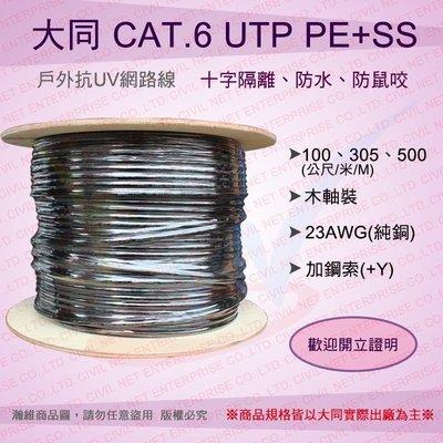 [瀚維 訂製100M] 大同 網路線 CAT.6 UTP PE + Y 鋼索 自持 戶外用 售 電話線 同軸線 壓接工具