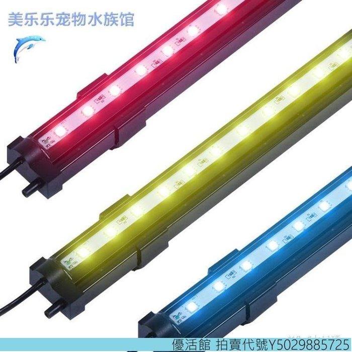 【優活館】 魚缸led氣泡潛水水族箱裝飾照明魚缸氣泡條增氧七彩變色燈   LY5570(45公分)