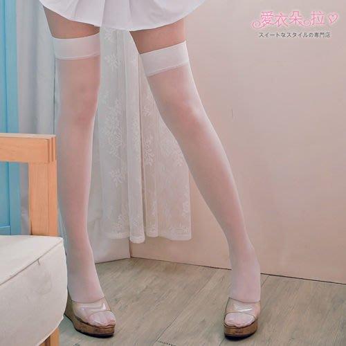 絲襪 透膚絲襪 膝上大腿襪 素色薄絲襪 白黑桃紅螢光綠藍色-愛衣朵拉L006