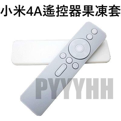 米盒子 4代 藍芽遙控器 專用保護套 小米 遙控器 保護套 小米盒子 電視 果凍套 4A 4S 4X Mi Box S