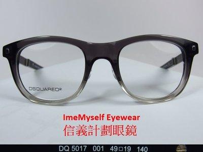 Dsquared D2 DQ5017 optical spectacles prescription frames 眼鏡