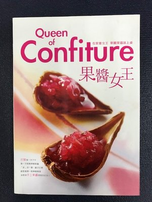 九禾二手書 果醬女王 Queen of Confiture 于美瑞著