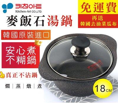 台灣現貨 韓國 kitchen art 麥飯石不沾燉鍋湯鍋18CM
