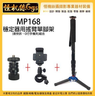 怪機絲 MP168 穩定器用搖臂單腳架...