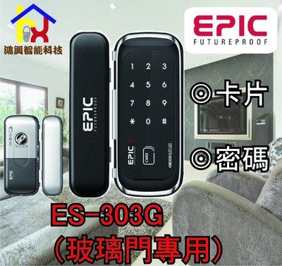 EPlC 電子鎖 ES-303G玻璃門專用電子鎖 gateman 耶魯 三星 美樂