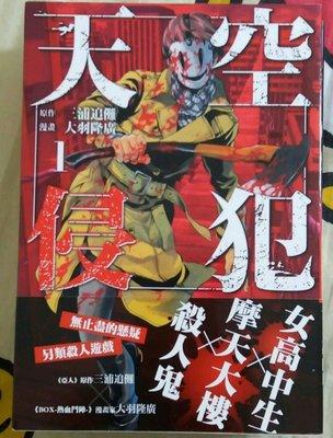 (清貨) 漫畫 天空侵犯 Vol.1-4
