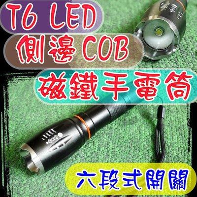 現貨 D2B72 T6 LED 魚眼強光手電筒 COB側邊工作燈 磁鐵手電筒 六段開關 亮度超越Q5/R5/T5 露營