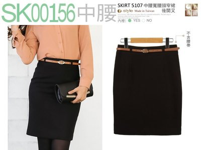 【SK00156】☆ O-style ☆ 中腰 OL 加裙耳彈性窄裙後開叉日韓流行通勤款-MIT
