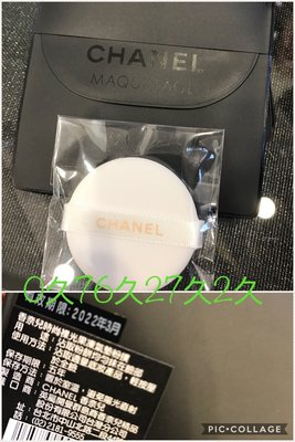 min~CHANEL香奈兒 時尚裸光果凍粉餅專用粉撲 + 黑色收納袋 全新專櫃貨