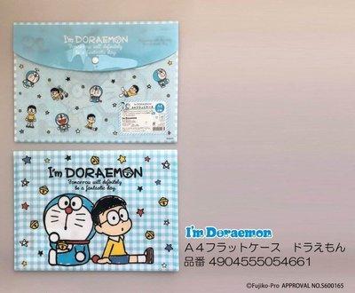【莓莓小舖】正版 ♥ Sanrio 三麗鷗 Doraemon 哆啦A夢 A4扣式文件袋 資料袋