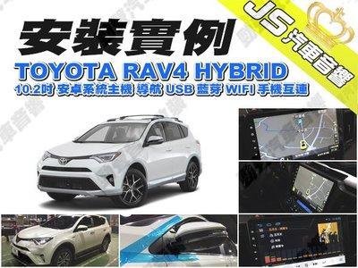 勁聲影音科技 安裝實例 2017 TOYOTA RAV4 HYBRID JS 10.2吋 安卓系統主機 導航 USB 藍