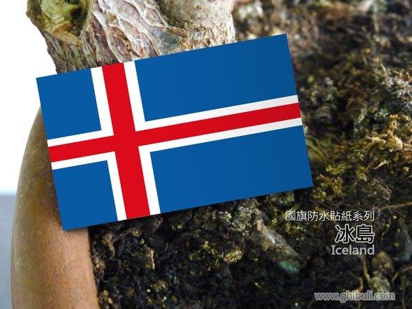 【衝浪小胖】冰島國旗貼紙/機車/汽車/抗UV/防水/Iceland/各國家、各尺寸均有販售