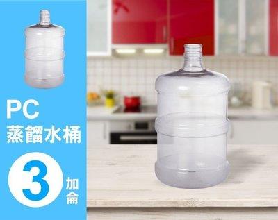 【卡樂好市】【PC蒸餾水桶 3加侖 - 無手把】~台灣製造~ 廚房/辦公/露營/泡茶/飲用水/桶裝水【SU-817W】