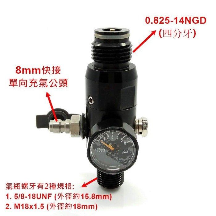 PCP 4500psi 高壓氣瓶 定壓閥 2200psi出氣