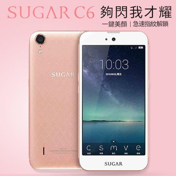 『皇家昌庫』SUGAR C6 5吋 超薄 施華洛世奇 真皮紋理 全貼合 絲雕質感 後蓋 糖果時尚手機