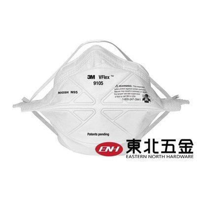 附發票~工業用 美商3M 9105 VFLEX頭戴式口罩 N95(95%)等級 V型口杯設計 碗型拋棄式口罩 1組5